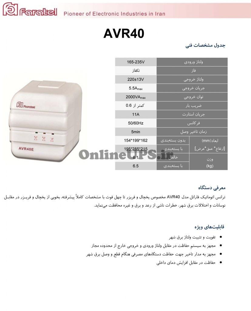 مشخصات ترانس اتوماتيک AVR40E