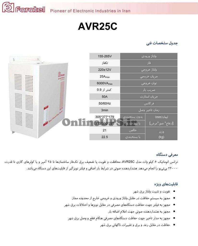 مشخصات ترانس اتوماتیک AVR25C