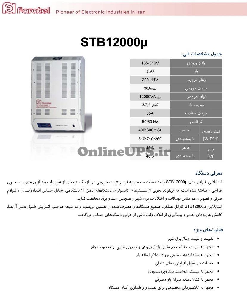 مشخصات استابلایزر STB12000M