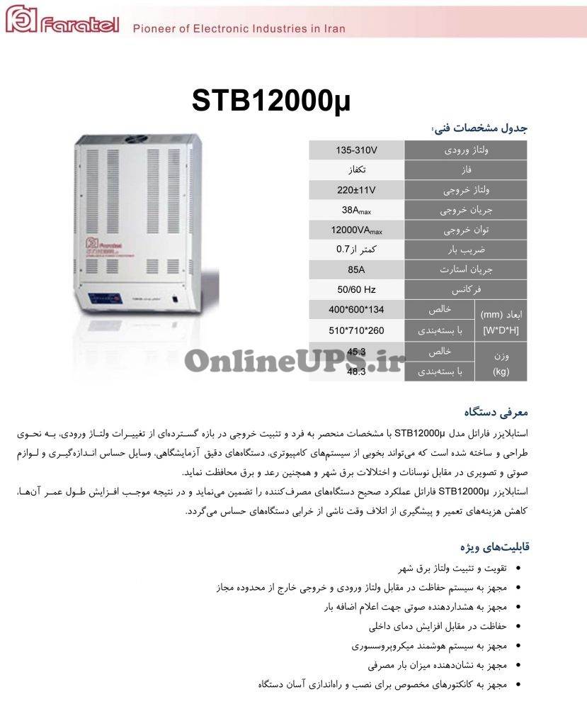 مشخصات استابلايزر STB12000M