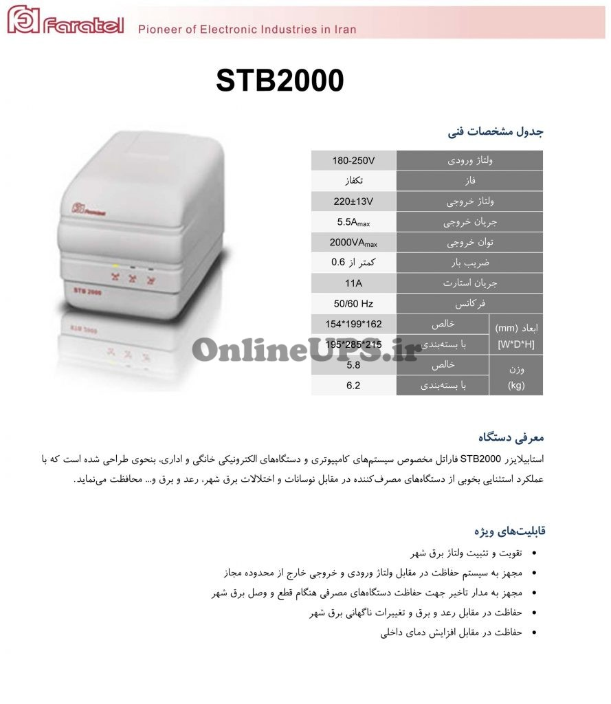 مشخصات استابلايزر STB2000