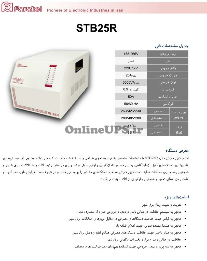 مشخصات استابلايزر STB25-R