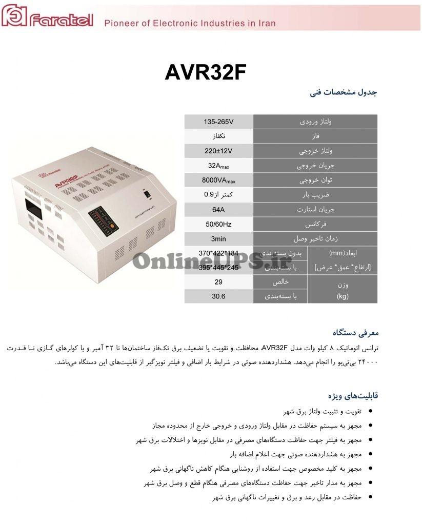 مشخصات ترانس اتوماتيک AVR32