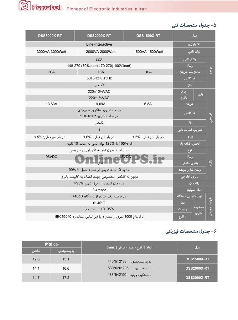 مشخصات یو پی اس DSS 2000X-RT