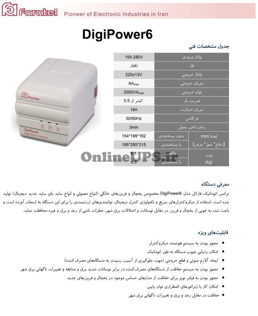 مشخصات ترانس اتوماتيک Digi Power 6