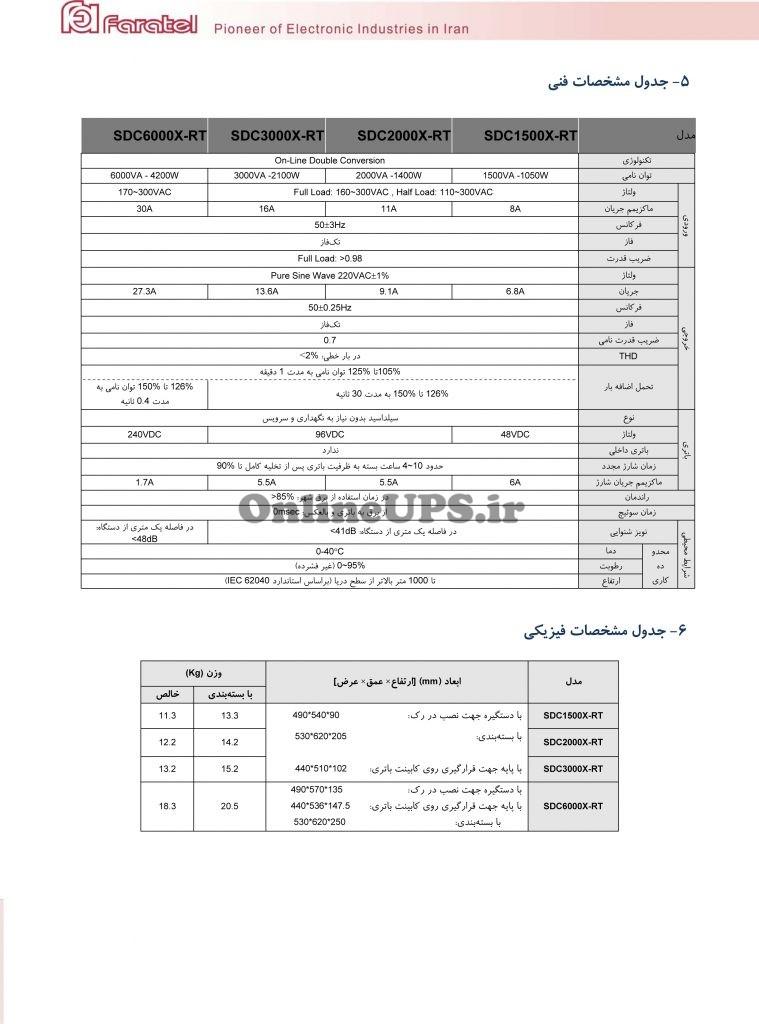 مشخصات یو پی اس SDC 6000-RT-3U