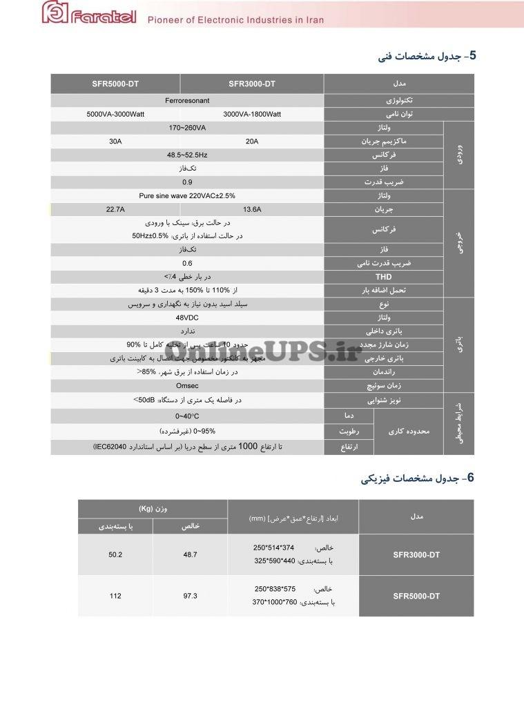 مشخصات یو پی اس SFR 5000DT