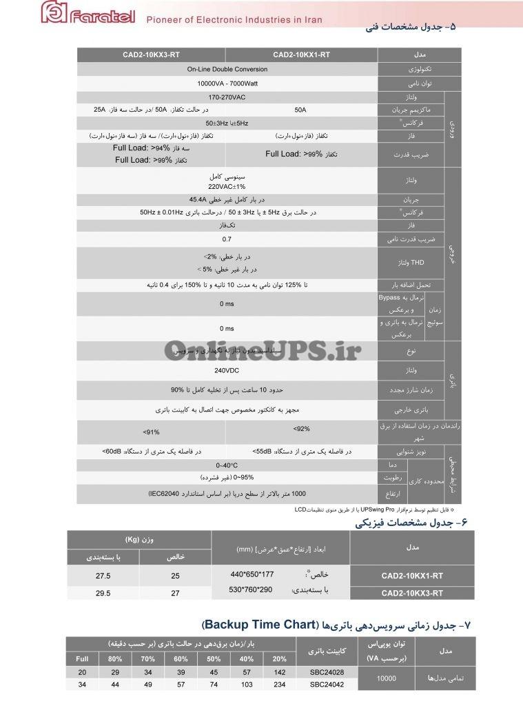 مشخصات یو پی اس CAD10000 KX3-RT